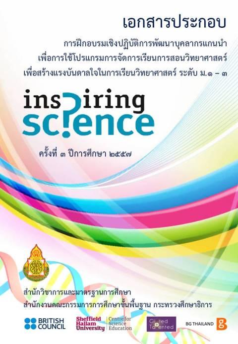 Inspiring Science 2014